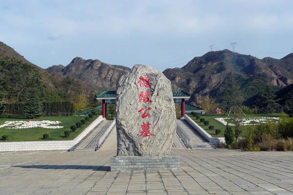 昌平区德陵公墓风水如何图片