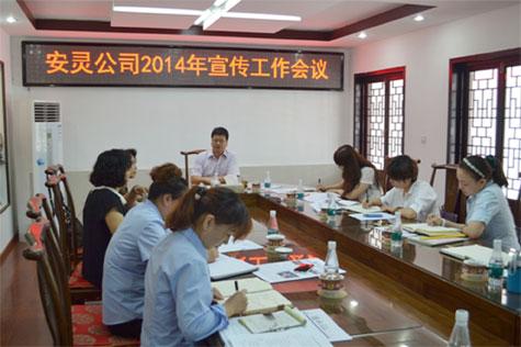 安灵园召开2014下半年宣传工作会议