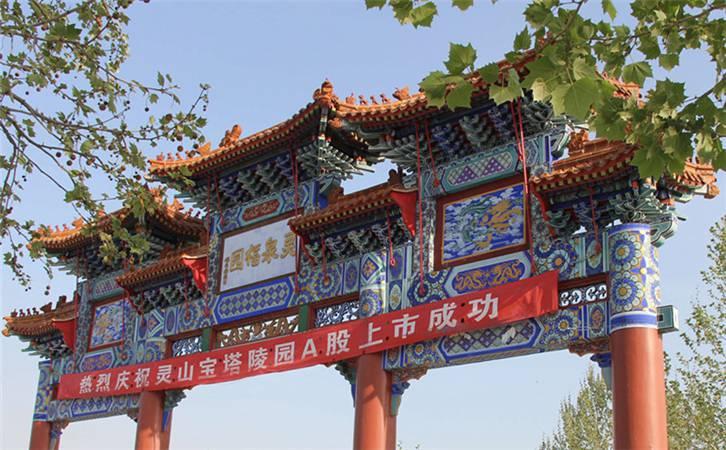 灵山宝塔陵园景观-迎宾牌楼